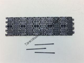 Запасные траки для металлической гусеницы Т-34, 10шт.