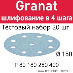 Тестовый комплект 20 шт для шлифования в 4 шага : Шлифовальный материал FESTOOL Granat D 150 P 80 180 280 400 GR-150/20/5-2-АМ