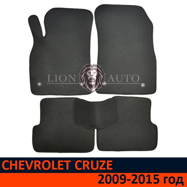 EVA коврики на CHEVROLET CRUZE (2009-2015г)