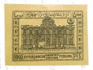 Почтовая Марка Азербайджана 1921-1923г - Гражданская война