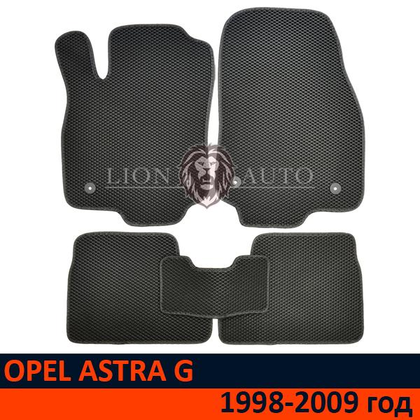 EVA коврики на OPEL ASTRA G (1998-2009г)