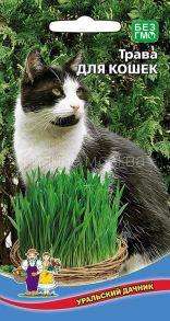 Трава для Кошек (Уральский Дачник)
