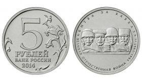5 рублей 2014 год 70 лет Победы ВОВ мешковая - Битва за Кавказ