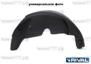 Локеры (подкрылки) задние, Rival, для 4WD
