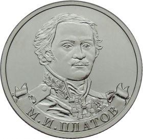 ХАЛЯВА!!! 2 рубля М.И. Платов - Полководцы, 2012г