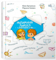 """Книга Юлии Ярмоленко """"Интимный ликбез с родителями и без"""""""