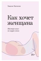 "Книга Эмили Нагоски ""Как хочет женщина"""