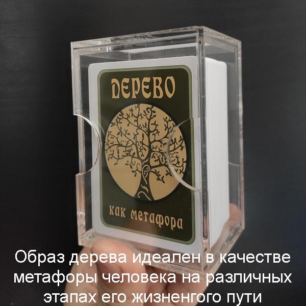 """Метафорические карты """"Дерево как метафора"""""""