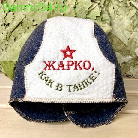 "Шлем танкиста ""Жарко, как в танке"""