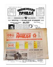 ПИОНЕРСКИЙ НАБОР №3. Газеты Пионерская Правда 1925 и 1980х годов
