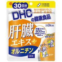 DHC Орнитин для печени