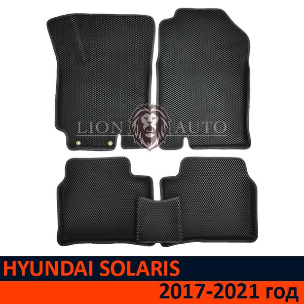 EVA коврики 3D на HYUNDAI SOLARIS 2 (2017-2021г)