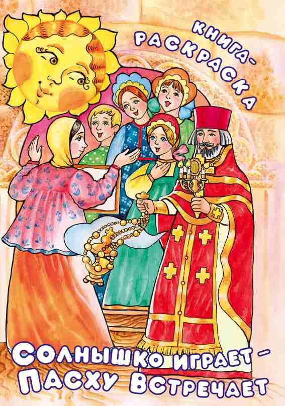Солнышко играет - Пасху встречает. Православная книга-раскраска
