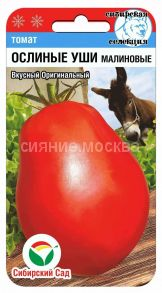 Томат Ослиные уши Малиновые (Сибирский Сад)