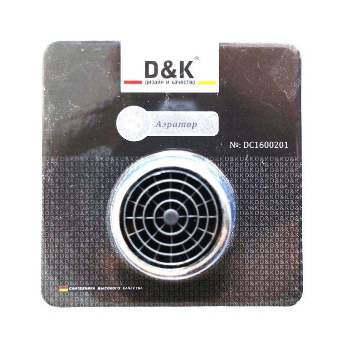 Аэратор D&K (DC1600201)