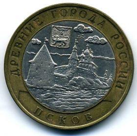10 рублей 2003 спмд Псков
