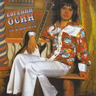 Евгений Осин - 70-я Широта 1993 (2018) LP