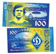 100 гривен ВЛАДИМИР БЕССОНОВ - Легенды Киевского Динамо. Памятная банкнота