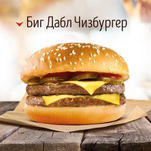 Биг дабл чизбургер 51г