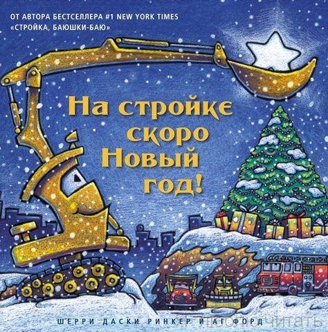 На стройке скоро Новый год