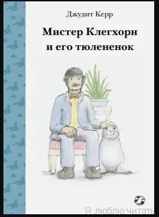Мистер Клегхорн и его тюлененок