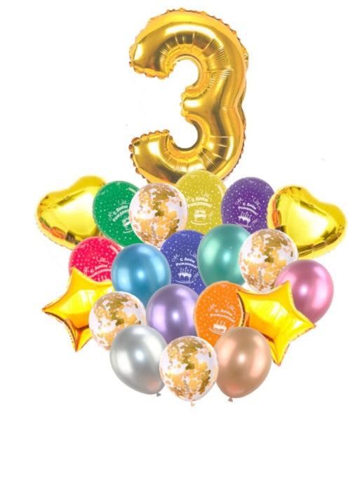 Воздушные шары набор «С Днем Рождения» с цифрой 3 золото