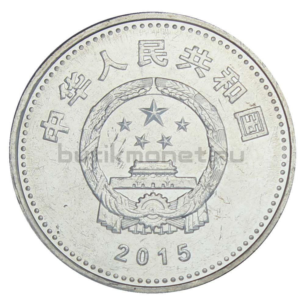 1 юань 2015 Китай 70 лет Победе