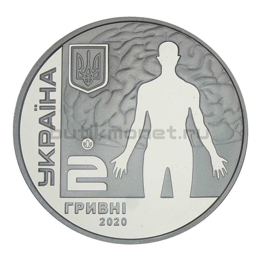 2 гривны 2020 Украина 100 лет со дня рождения Андрея Ромоданова