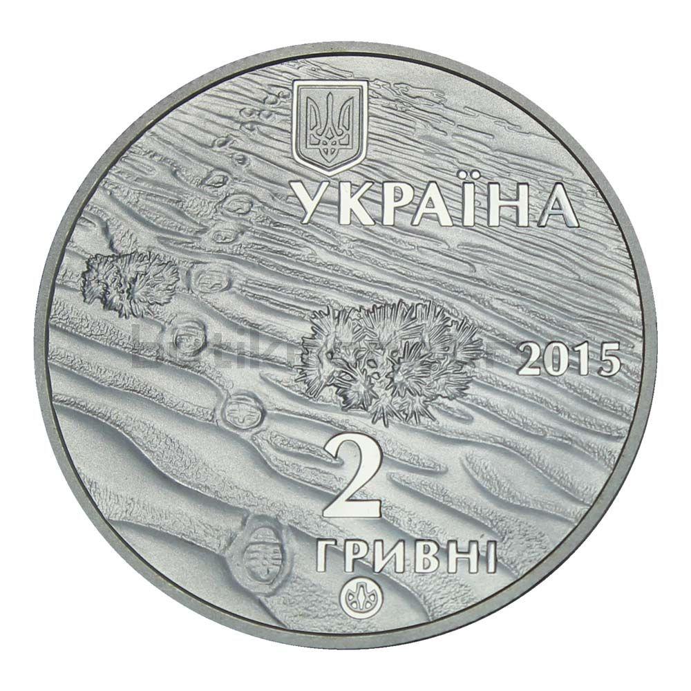 2 гривны 2015 Украина Алешковские пески