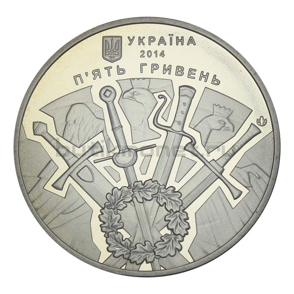 5 гривен 2014 Украина 500 лет битве под Оршей