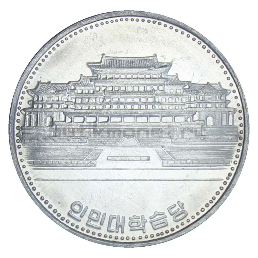 1 вона 1987 Северная Корея Народный дворец учёбы