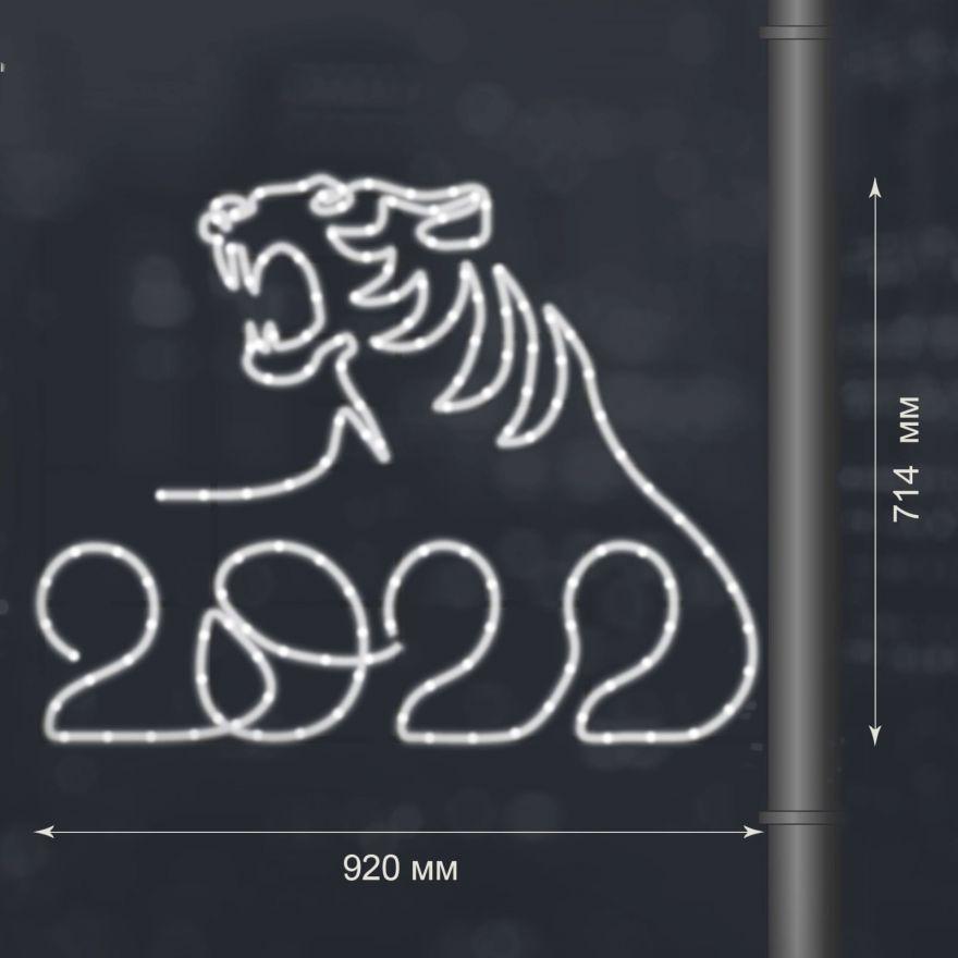Светодиодная консоль «Рычащий тигр 2022»