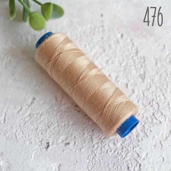 Нитки для шитья, №476 карамель