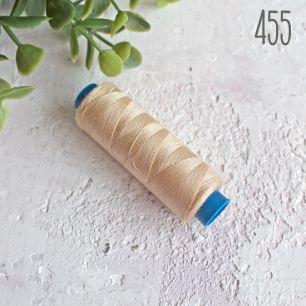 Нитки для шитья, №455 бежевый