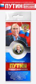 10 рублей — Путин В.В. #1. Цветная эмаль + гравировка, в открытке
