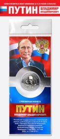 25 рублей — Путин В.В. #1. Гравировка, в открытке