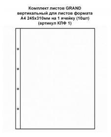 Комплект листов вертикальный для листов формата GRAND 245х310мм на 1 ячейку (10шт)