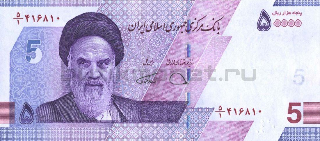 50000 риалов 2020 Иран
