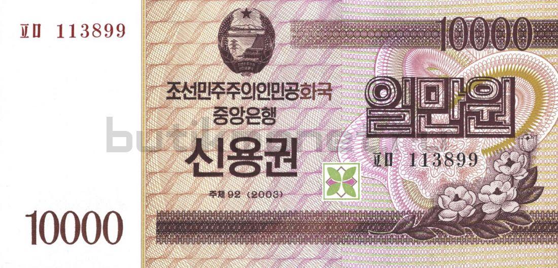 10000 вон 2003 Северная Корея