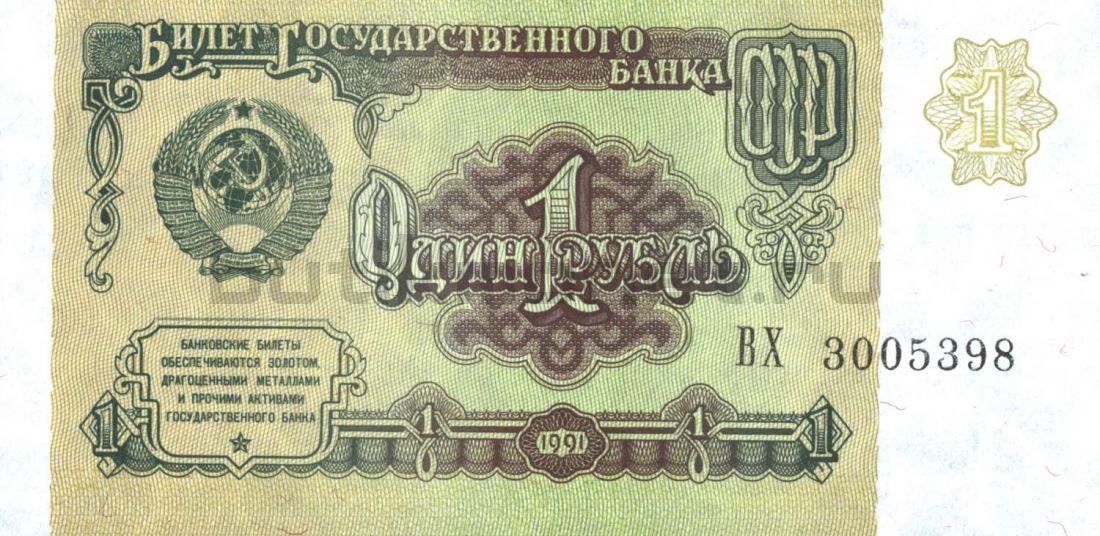 1 рубль 1991 СССР