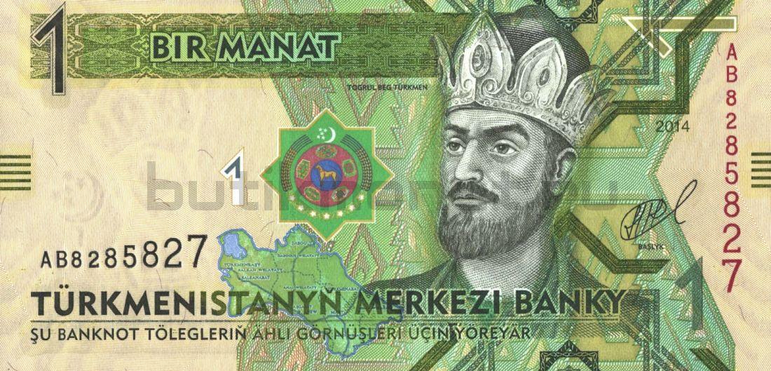 1 манат 2014 Туркменистан