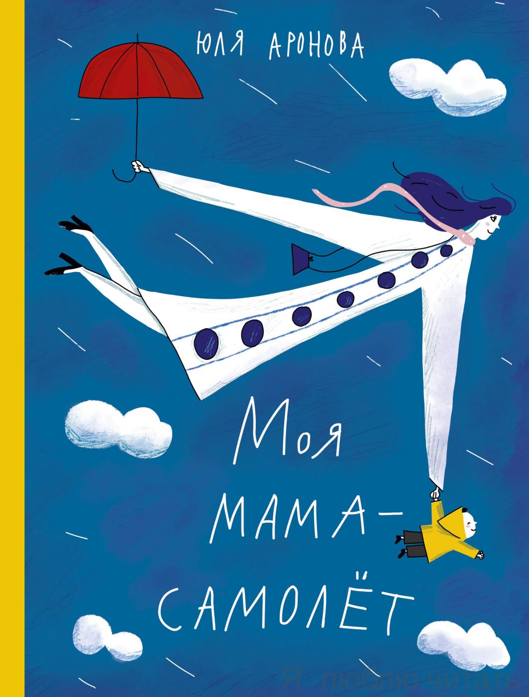 Моя мама — самолёт