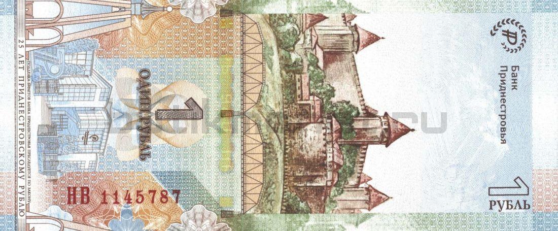 1 рубль 2019 Приднестровье 25 лет рублю Приднестровья