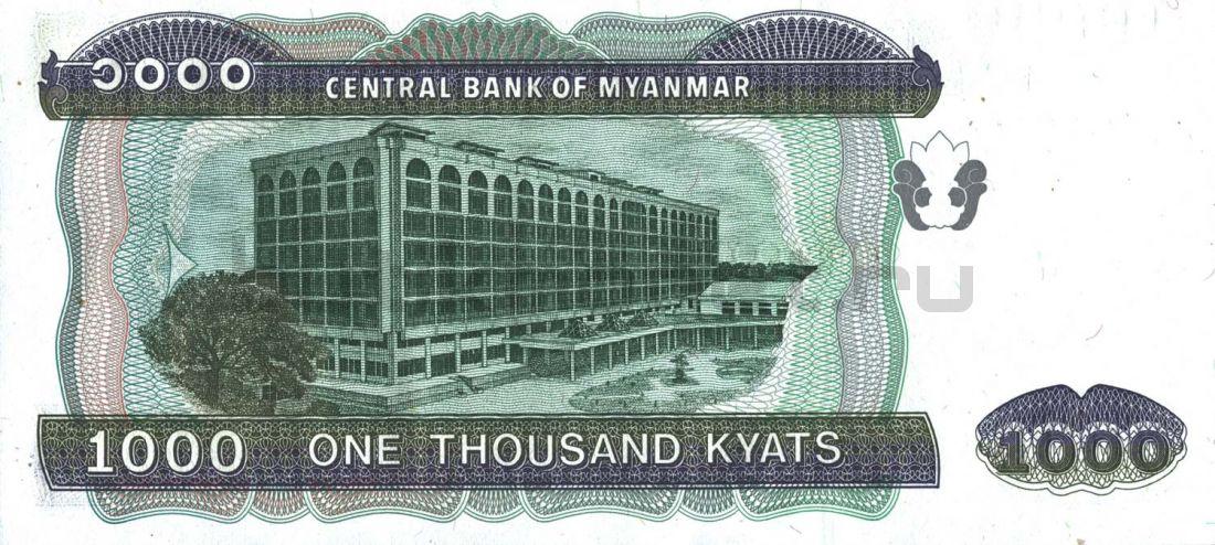 1000 кьят 2004 Мьянма
