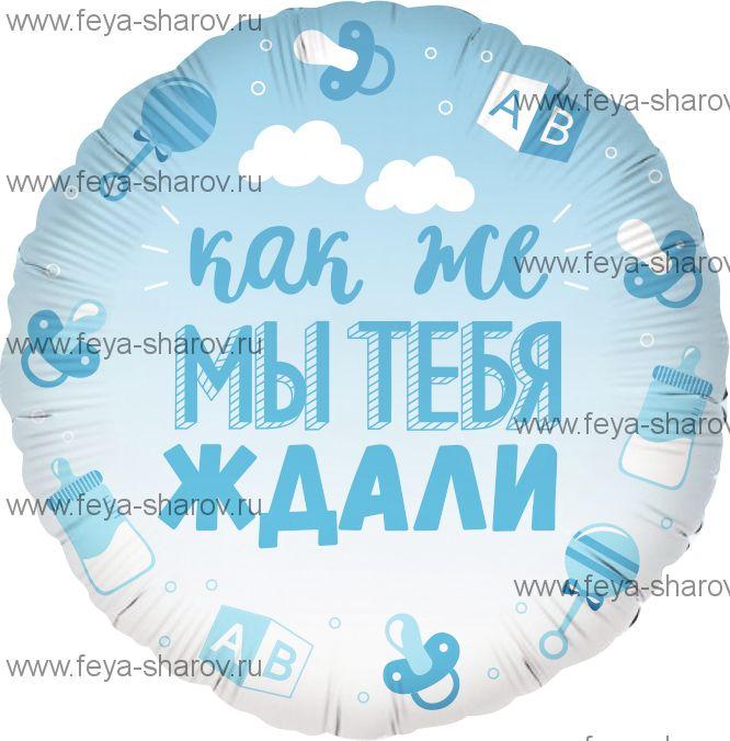 Шар Новорожденному 46 см