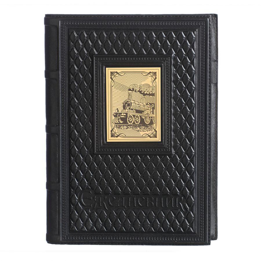 Ежедневник А5 «Железнодорожнику-5» с накладкой покрытой золотом 999 пробы