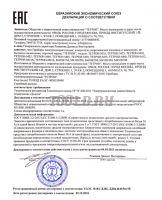 ТЕТРОН-М10 Мегаомметр цифровой 1000 Вольт 40 ГОм декларация о соответствии фото