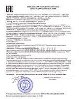 ТЕТРОН-М25 Мегаомметр цифровой 2500 Вольт 40 ГОм декларация о соответствии фото