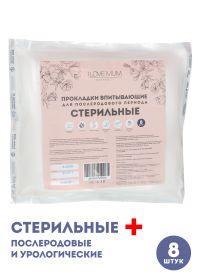 Прокладки послеродовые стерильные 8 шт