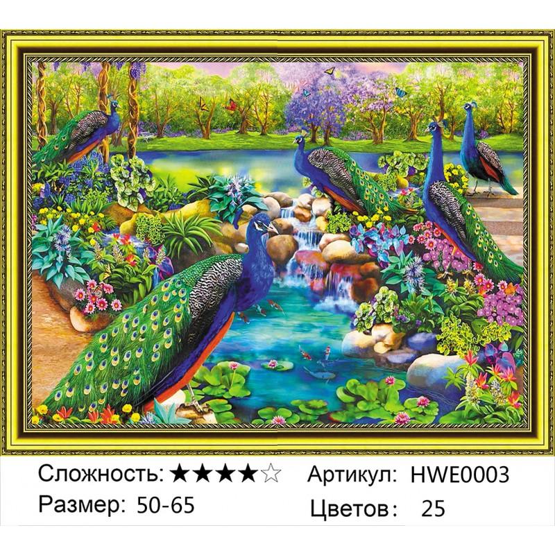 Алмазная мозаика на подрамнике HWE0003